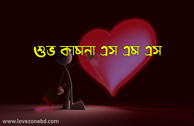 new bangla sms image