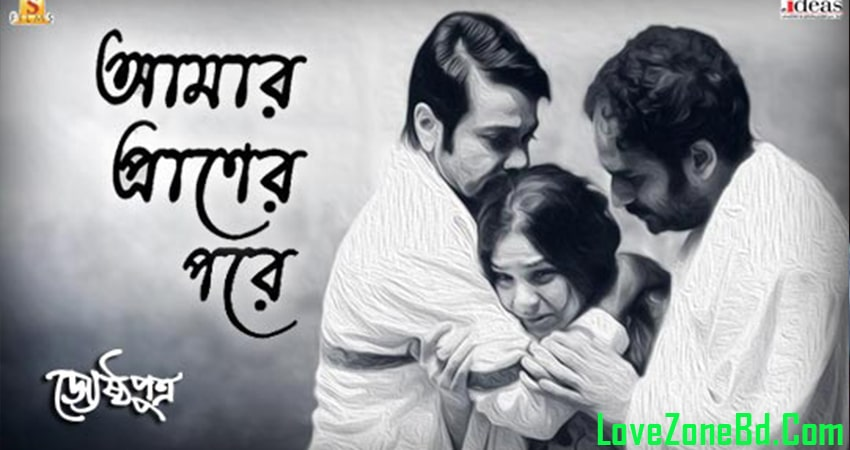 Amar Praner Pore Lyrics