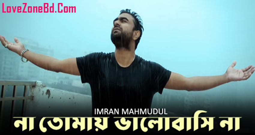 Naa Song Lyrics